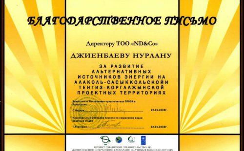 Blagodarstvennoe_pismo_ot_-PROON_i_pravitelstva_RK